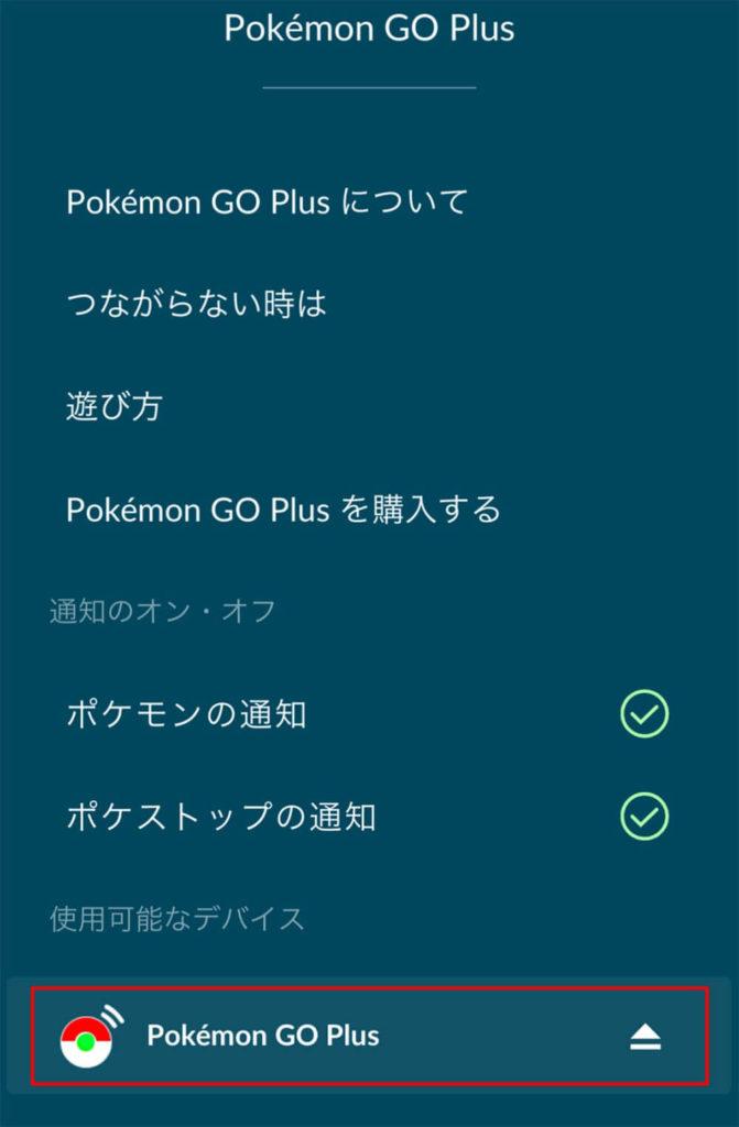 「ドラクエウォーク」と「ポケモンGO」を同時進行する方法! Pokémon GO Plusで一気解決