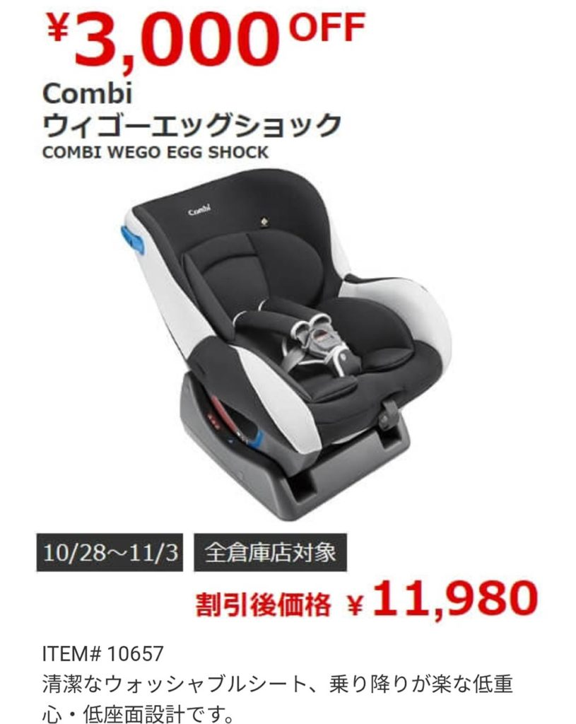 COSTCO(コストコ)セール情報【2019年10月27日最新版】Combiのチャイルドシートが安い