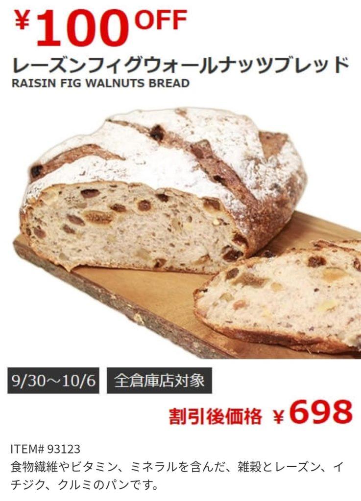 COSTCO(コストコ)セール情報【2019年10月1日最新版】生鮮食品が安い!