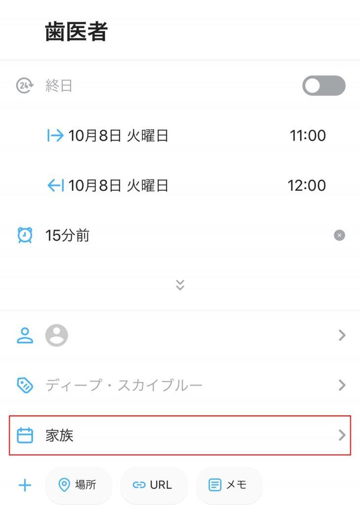 TimeTree(タイムツリー)でGoogleカレンダーの予定を同期・併用する方法!