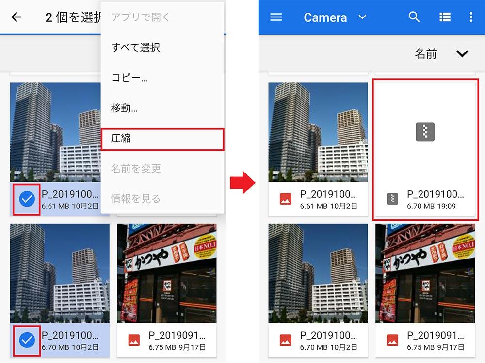 Android 8.0以降の純正フォルダ管理アプリが、写真や動画の移動や圧縮も簡単にでき便利!