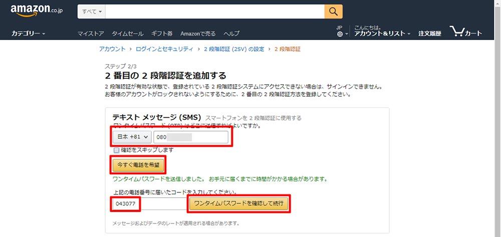 【Amazonを安全に使うためにも!】アマゾンで2段階認証を設定する方法!