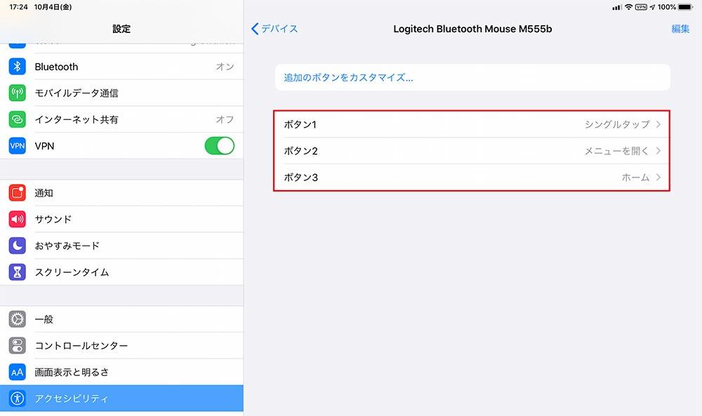 【最新】iPadのiPadOSにBluetoothマウスを接続して使用する方法!