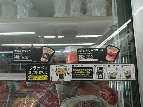 【今更聞けない】コンビニ「ファミリーマート」コーヒーの買い方がわからない