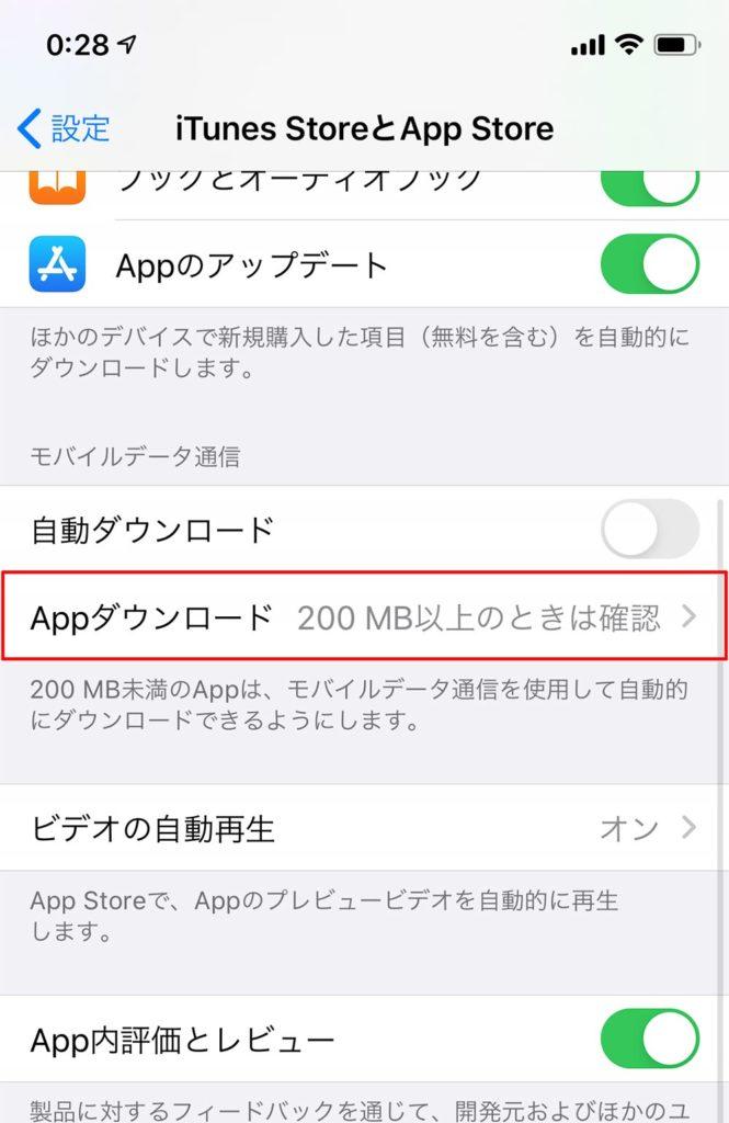 アプリ ダウンロード できない 容量