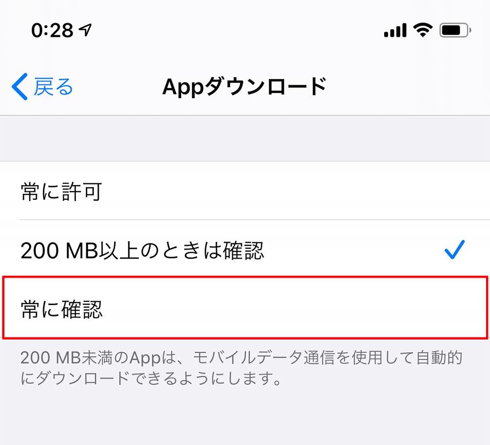 iPhoneのiOS 13からモバイル通信時でもアプリのダウンロード容量が無制限に!