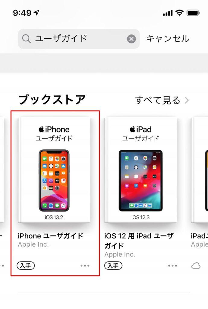 iPhoneやiPad、iOS、AirPodsなどのユーザガイド(取扱説明書)を「ブック」アプリでDLし使う方法