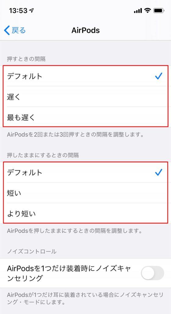 AirPods Proの基本「感圧センサー」の操作方法! 押した回数で動作が異なるので覚えておくと便利
