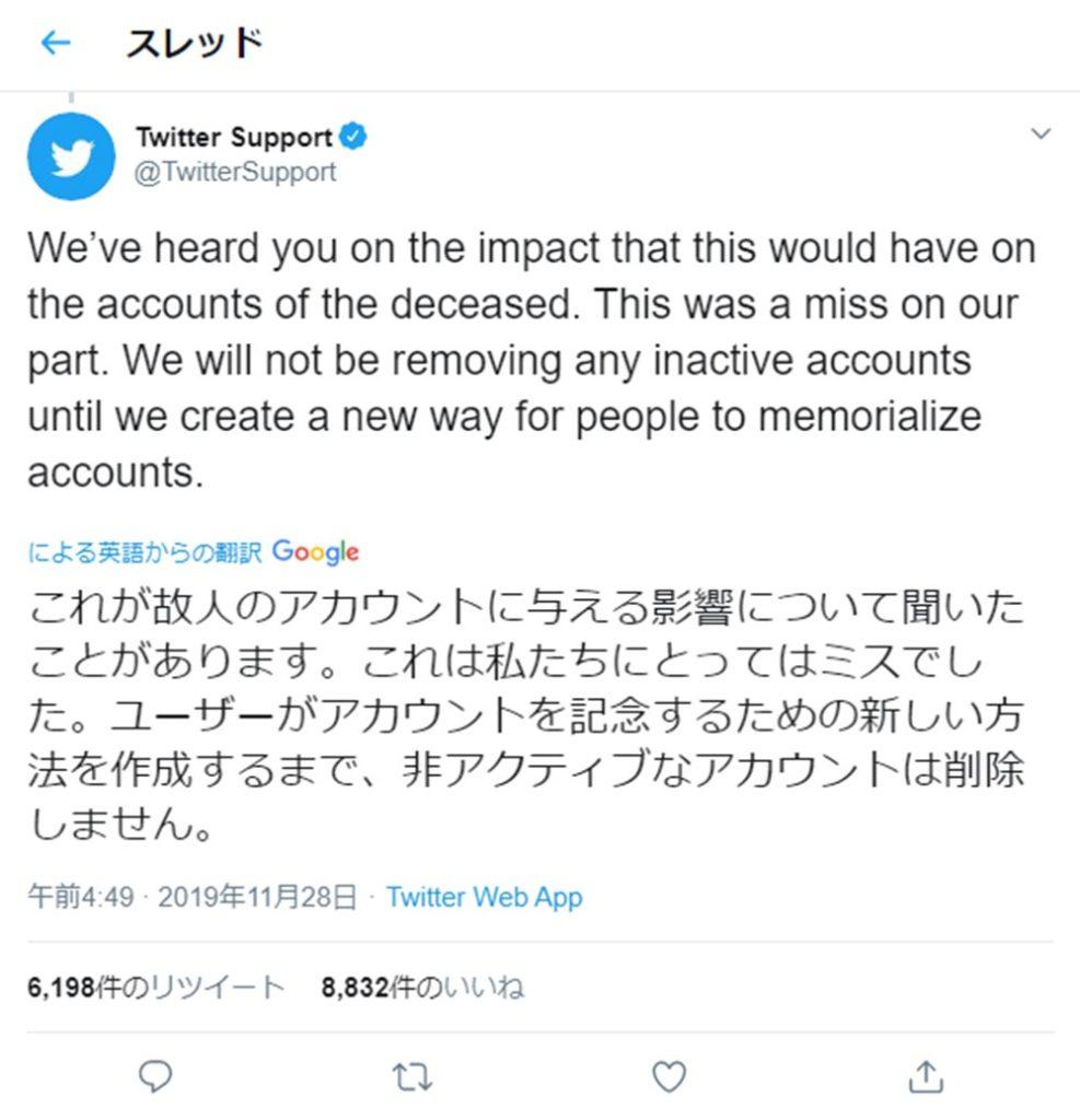 Twitter(ツイッター)の休眠アカウント削除措置は世界中からの猛抗議により回避された!