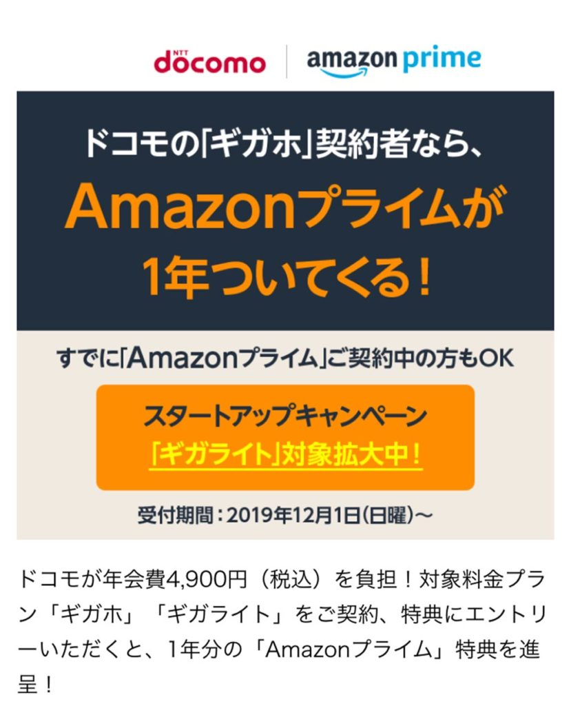 Amazonプライムがドコモの「ギガホ」か「ギガライト」契約で1年分タダに!