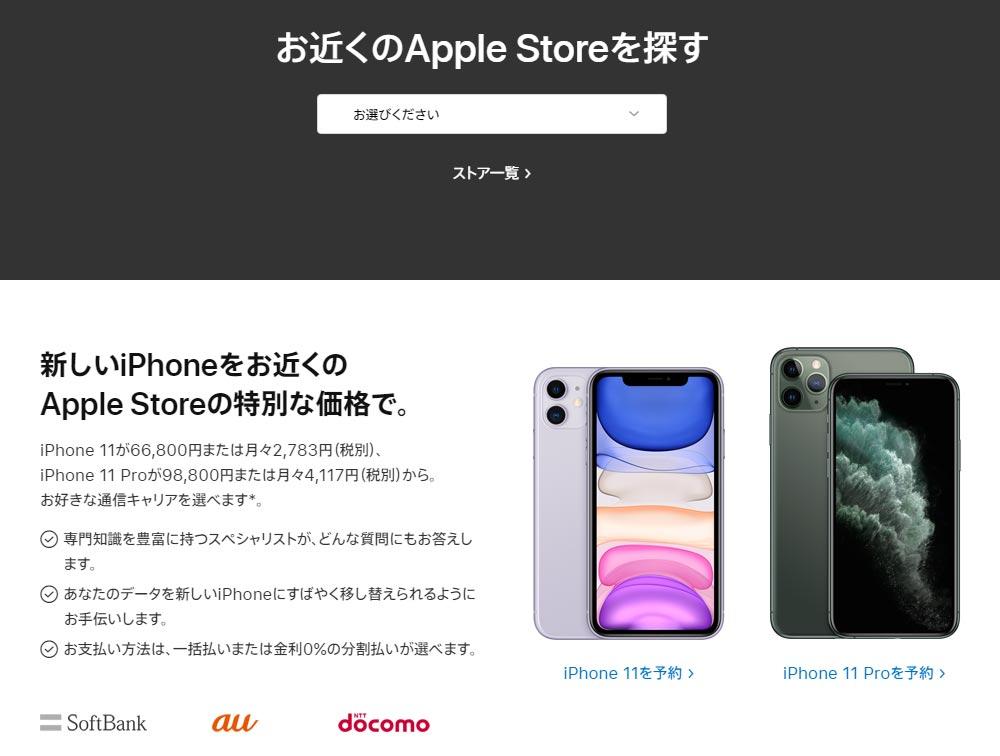 Apple StoreでiPhone 11/11 Proが値引き販売中! ドコモ、au、ソフトバンクが選択可能