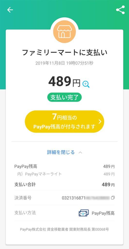 PayPay支払いで領収書はもらえる? もらえない? 会社で経費精算時どうしたらいい?