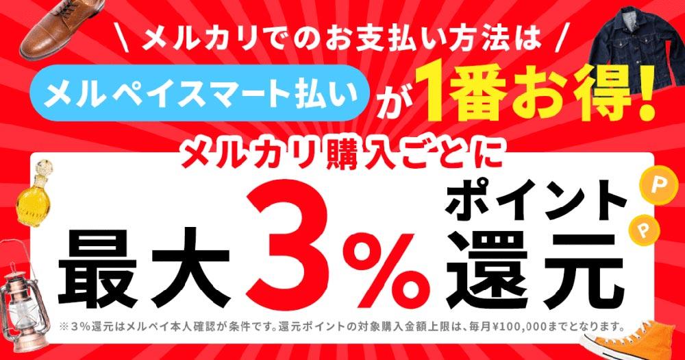 「メルペイ」大型キャンペーンのまとめ 2019年11月6日/7日以降実施分