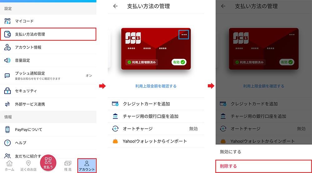 PayPayアプリを削除するとPayPayの残高はどうなるの? 削除するときの注意点を確認