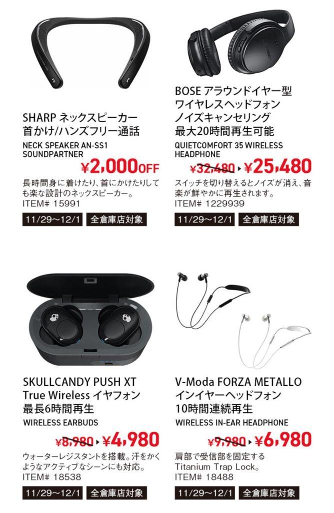 COSTCO(コストコ)セール情報【2019年11月28日最新版】白物家電も大幅値引き!