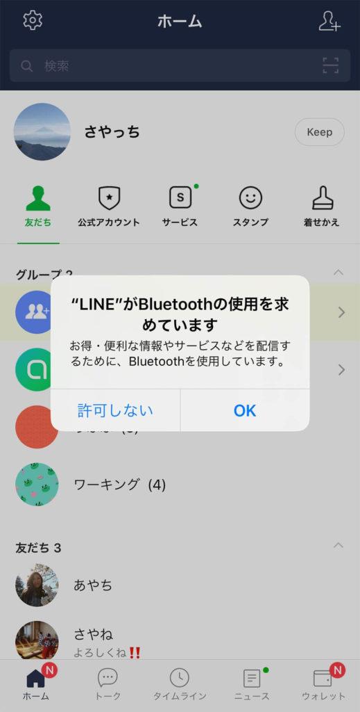iPhoneのiOS 13にしたら表示される「Bluetoothの許可」って何?