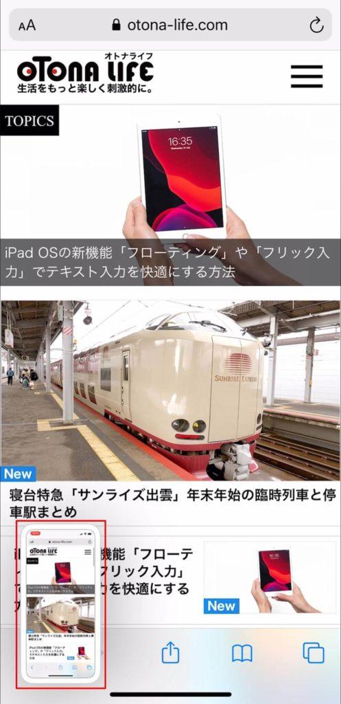 iPhoneのiOS 13の新機能「フルページマークアップ」は縦長のページを一発でスクショPDF化できる!