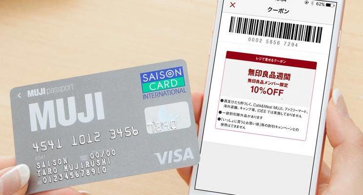 無印良品で毎年1,500円分をタダで買い物する裏ワザ 「MUJI Card」は初年度2,500ptもらえる