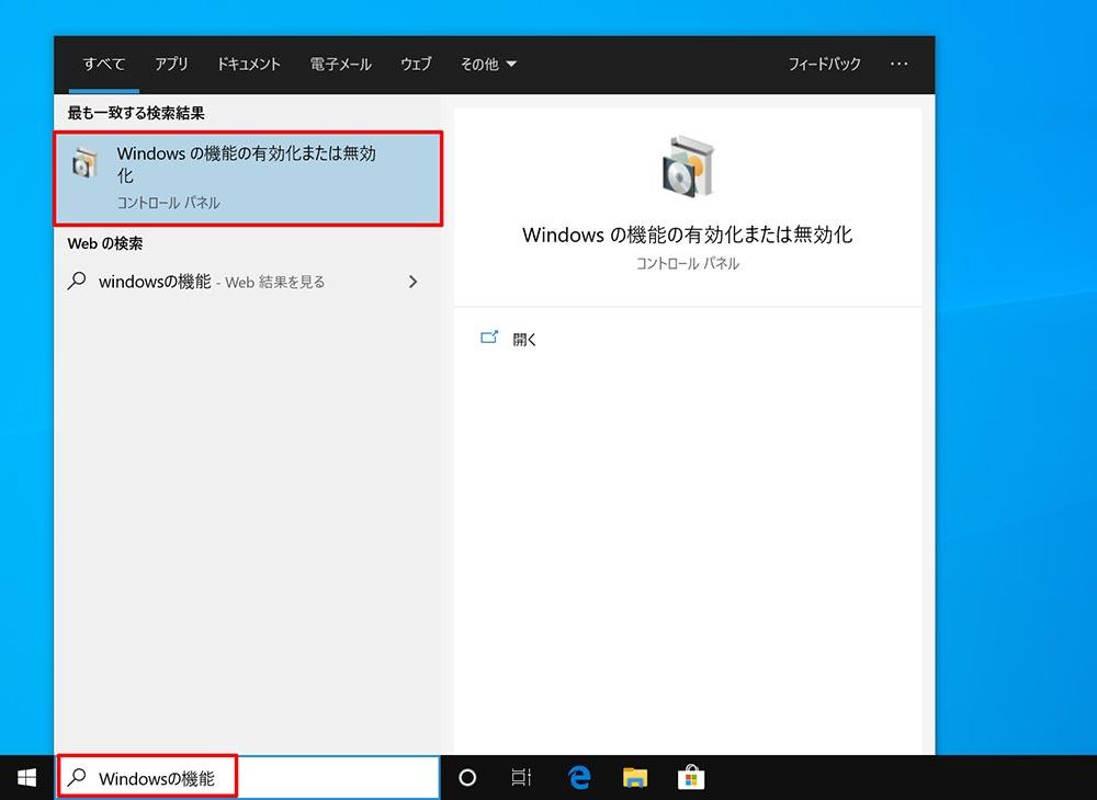 Windows 10の「Windowsサンドボックス」を使って怪しいアプリやリンク先をチェックする方法