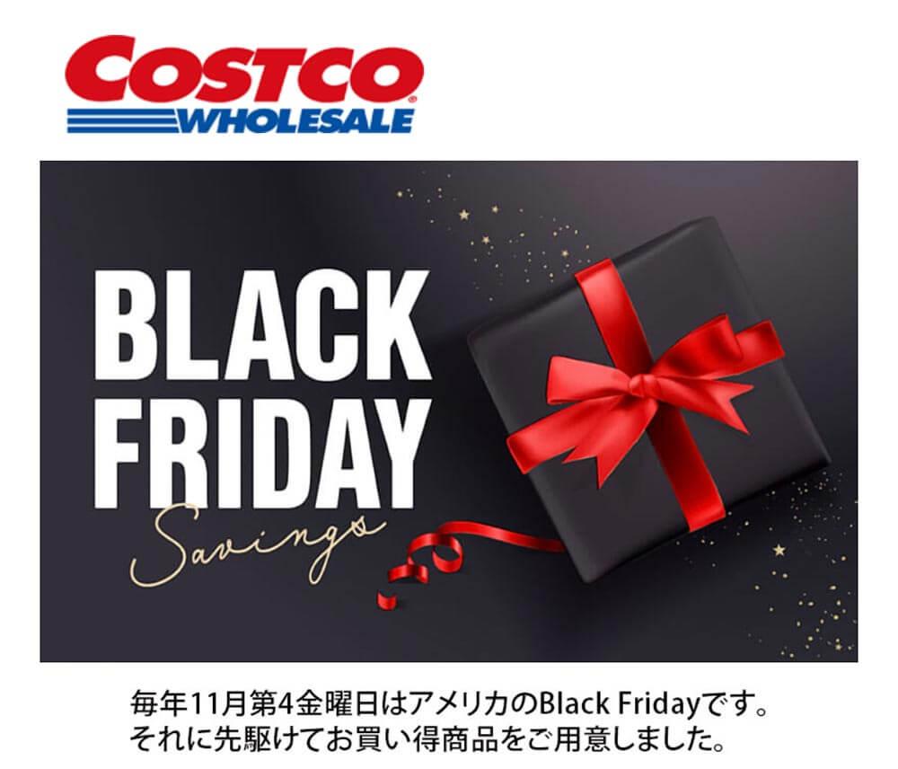 COSTCO(コストコ)セール情報【2019年11月21日最新版】スマホやパソコンが安い!