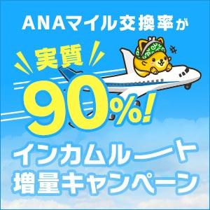ANA陸(おか)マイラーに朗報! マイル交換率90%のポイントインカムルート登場!