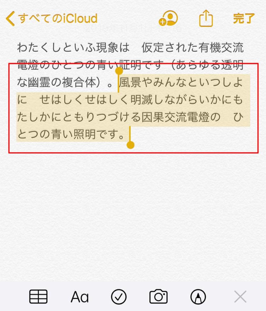 iPhoneのiOS 13新機能「メモ」アプリの便利ワザ6選 テキスト入力の効率が上がる!