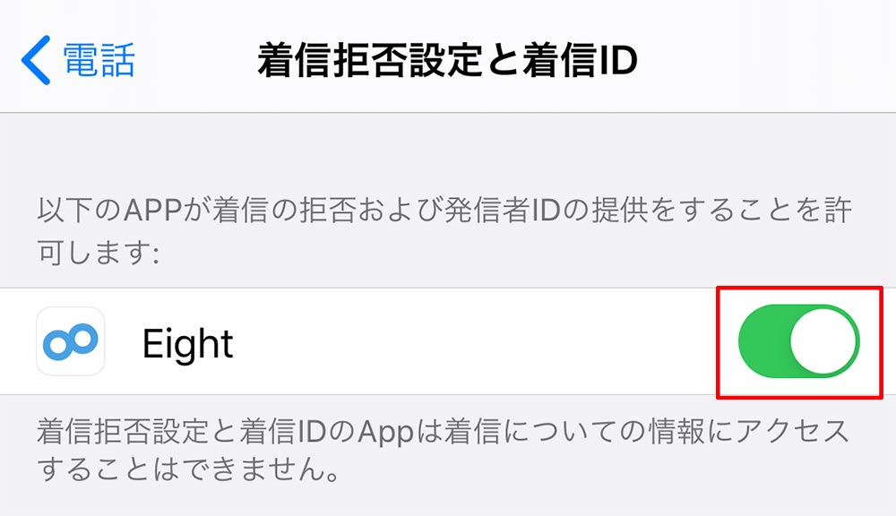 iPhoneのiOS 13の新機能、迷惑電話を防ぐ「不明な発信者を消音」機能の使い方