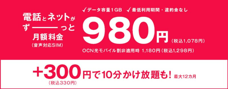 【格安SIM】OCN モバイル ONEが1GBで980円の通話プランを発表! OCN 光とセットなら格安!