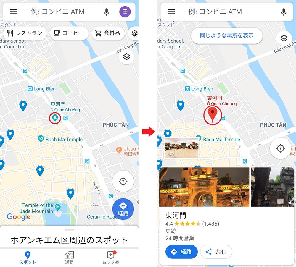 Googleマップ「マイプレイス」の使い方 下手なガイドブックより使え友だちと共有も可能