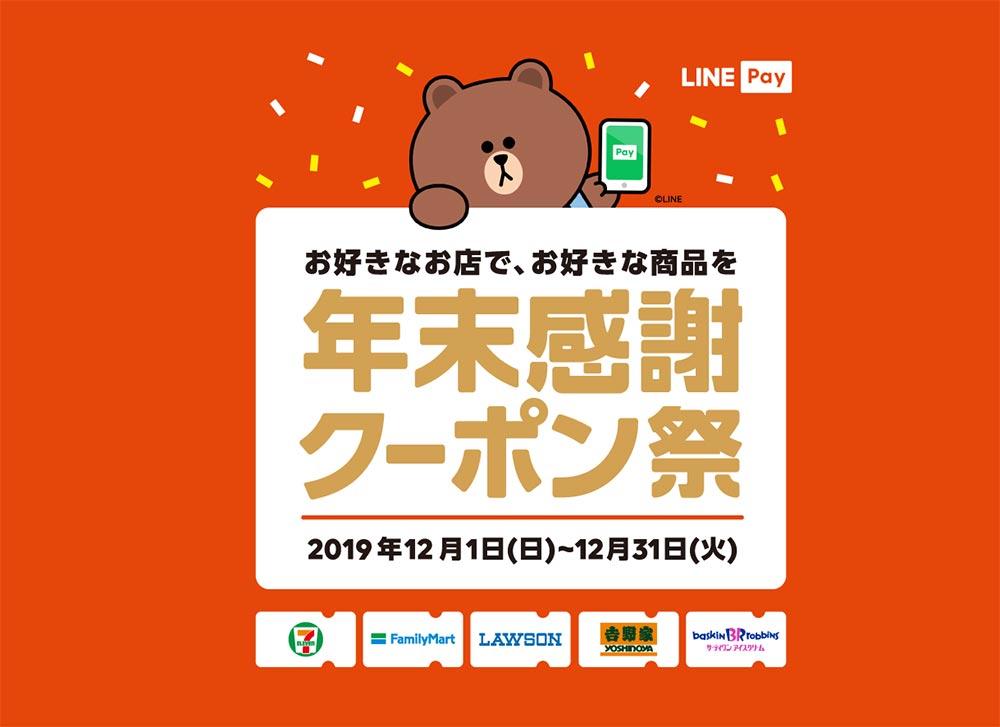 LINE Payがセブン・ローソン・ファミマなどで使える「年末感謝クーポン祭」を開催!