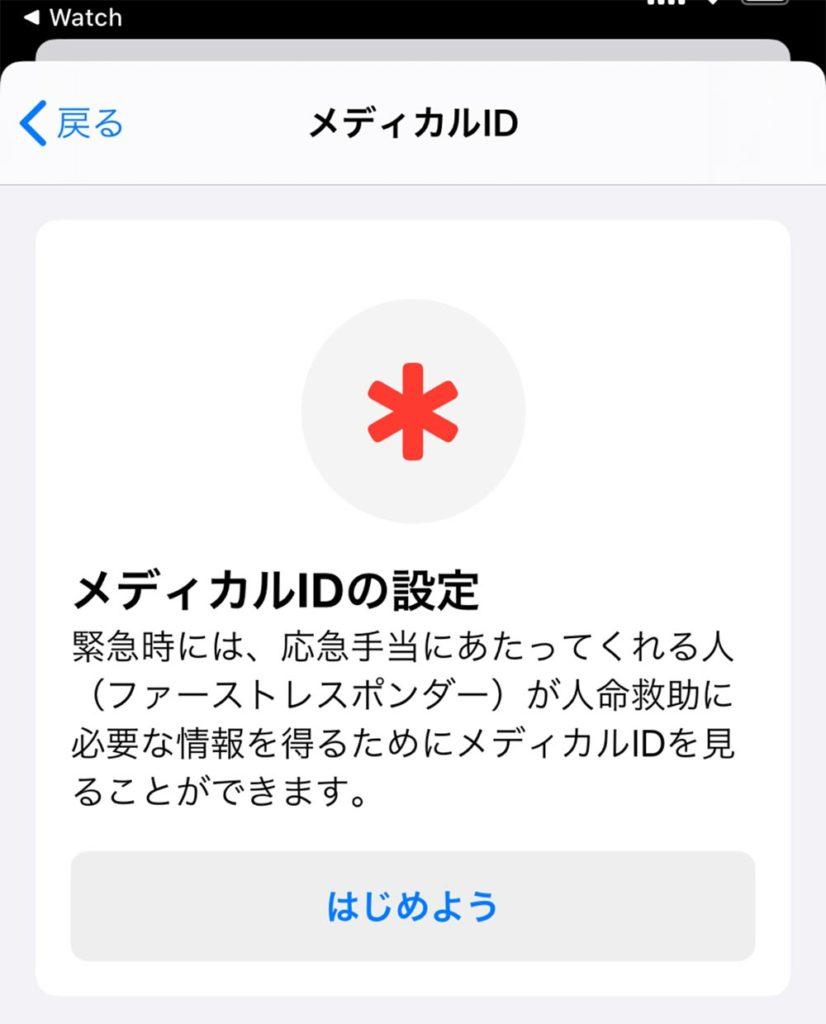 Apple Watch(アップルウォッチ)の転倒検出機能の仕組みとONにする方法 命の救世主となるかも