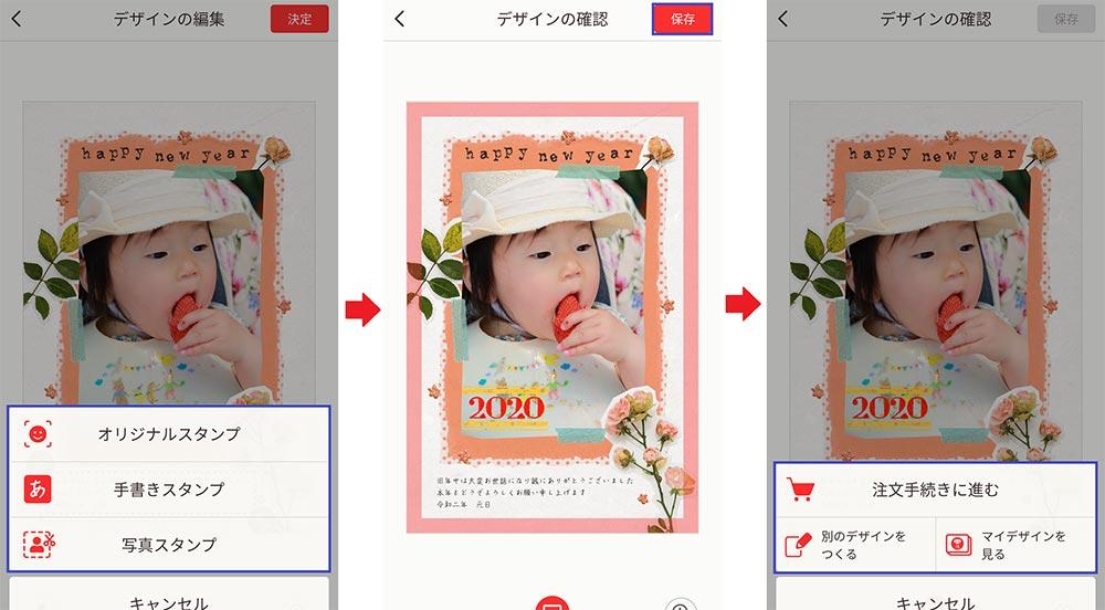 令和の年賀状は「スマホで年賀状2020」アプリでプリンター不要! お手軽に作れて人気