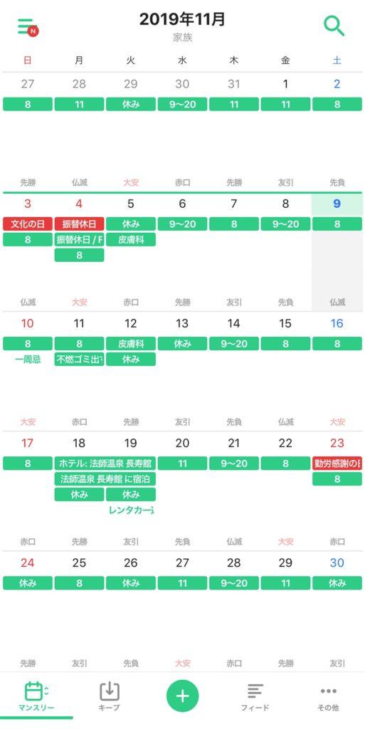 TimeTree(タイムツリー)共有カレンダーにGoogleカレンダーをコピーする方法