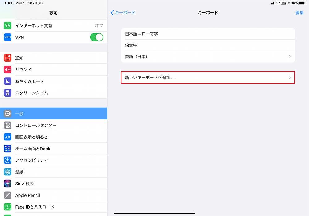 iPad OSの新機能「フローティング」や「フリック入力」でテキスト入力を快適にする方法