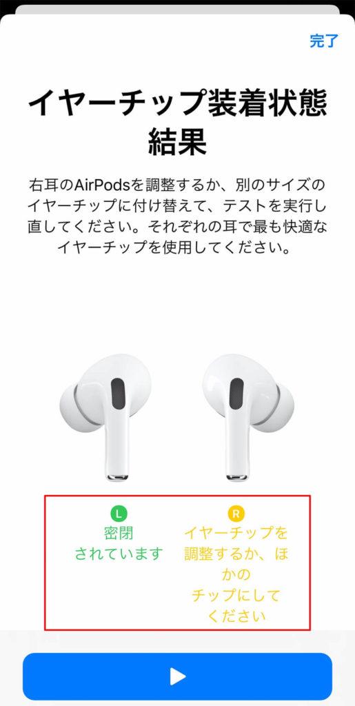AirPods Proの「イヤーチップ装着状態テスト」でノイズキャンセリング機能を活かす方法