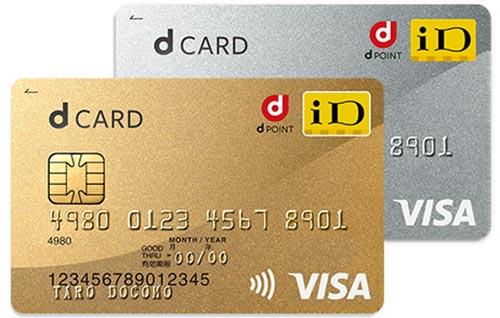 ドコモの「d払い」が12月2日から最大17%還元キャンペーンを開始! 詳細と注意点を解説