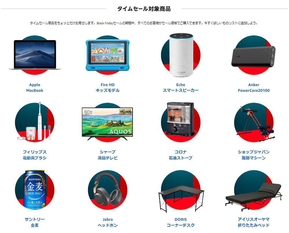 日本初上陸のAmazon「ブラックフライデー」が11月22日(金)よりスタート! 見逃すな!
