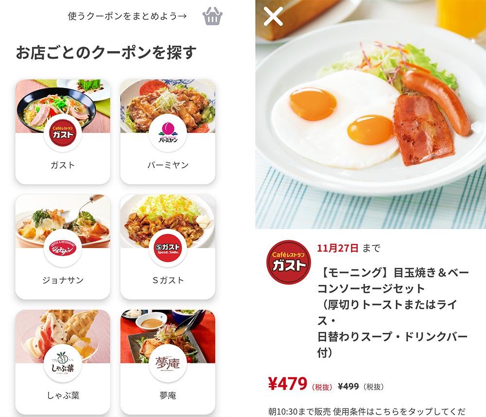 「ガスト」の厚切りトーストは+100円でパンケーキに変更可能 ライス少なめにすると20円引き