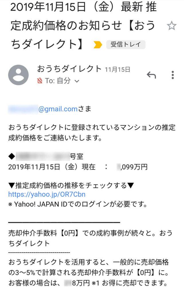 マンションの仲介手数料約150万円が0円にできる「おうちダイレクト」について解説!