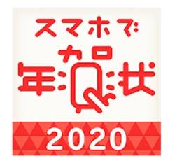 スマホで年賀状2020(android)