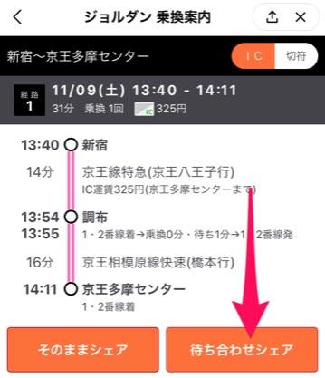 LINEアプリ内で使える「ジョルダン乗換案内」の使い方 検索結果をすぐ共有できるのが◎