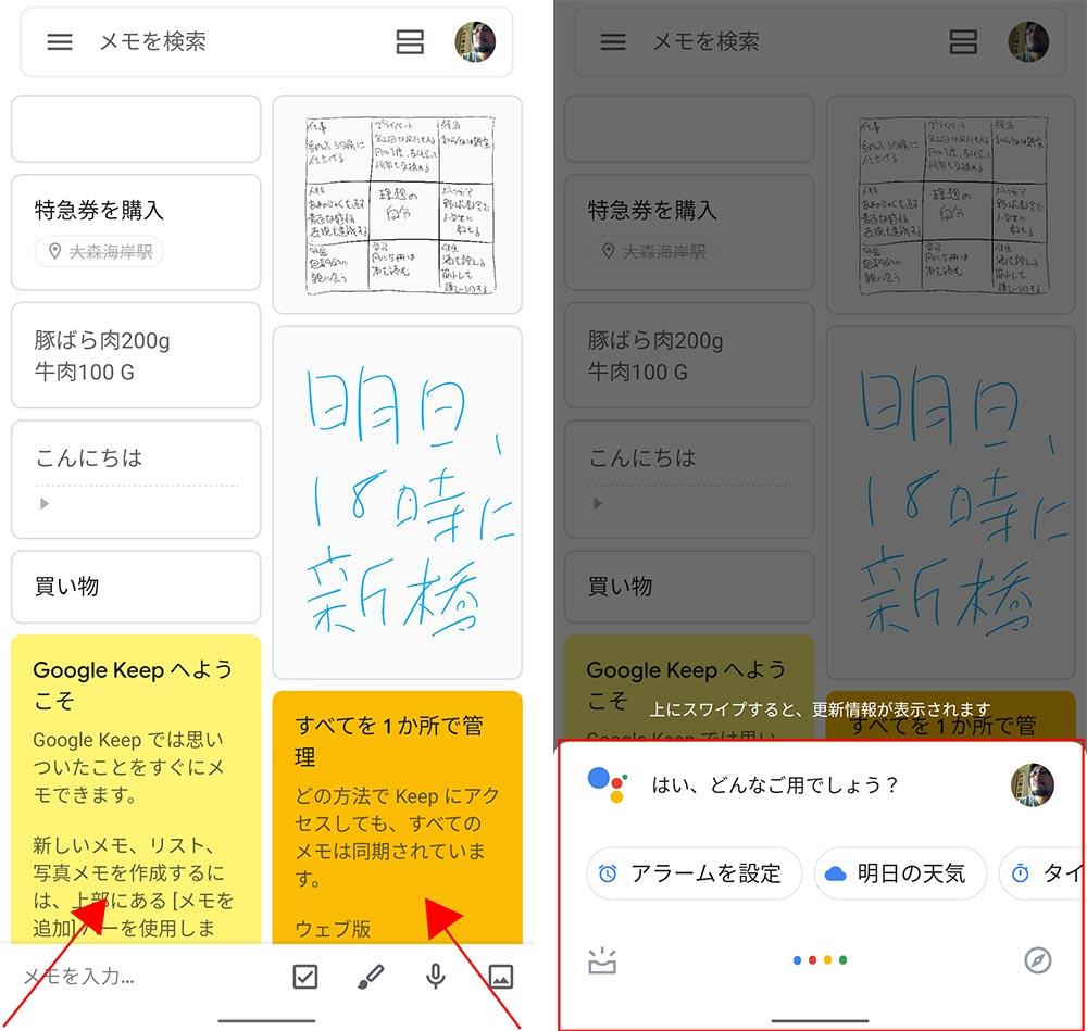 Android 10の新機能「ジェスチャーナビゲーション」の使い方 スワイプだけで操作できる