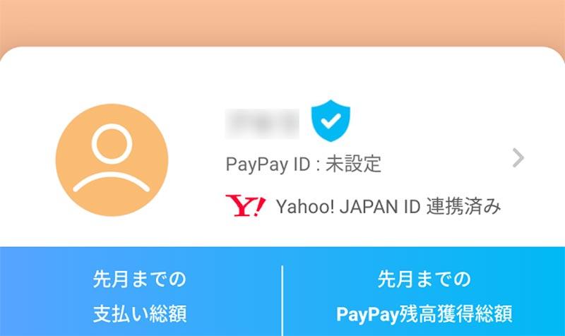 PayPay(ペイペイ)にチャージする方法がわからない! どうしたらいい?