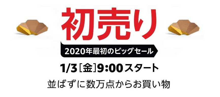 Amazonの2020年最初のビッグセール「初売り」が1月3日から開催! 並ばずに数万点からお買い物