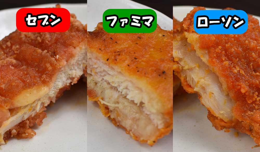 【コンビニ】食べ比べてみた! セブン・ファミマ・ローソンの「旨辛チキン」を辛口ジャッジ