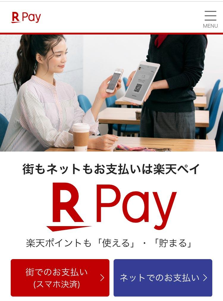 QRコード決済のメリット・デメリットまとめ PayPay、楽天ペイなど結局どれがいいの?