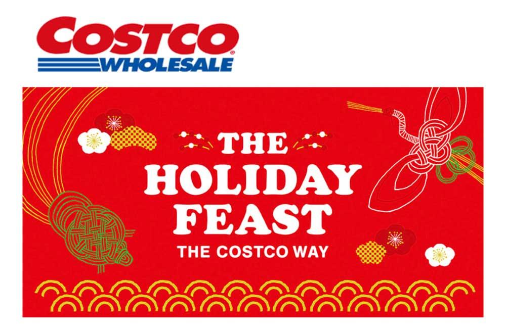 COSTCO(コストコ)セール情報【2019年12月26日最新版】新年の準備もコストコで!