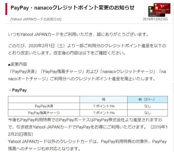 【悲報】Yahoo!JAPANカードのPayPay残高チャージ&決済のTポイント還元が終了!