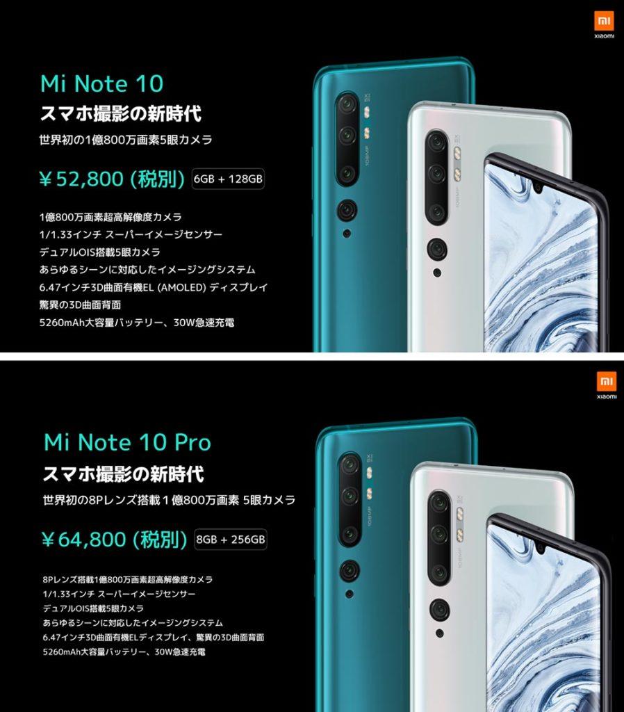 中国の「Xiaomi(シャオミ)」が1億800万画素カメラ搭載スマホをついに日本で発売!