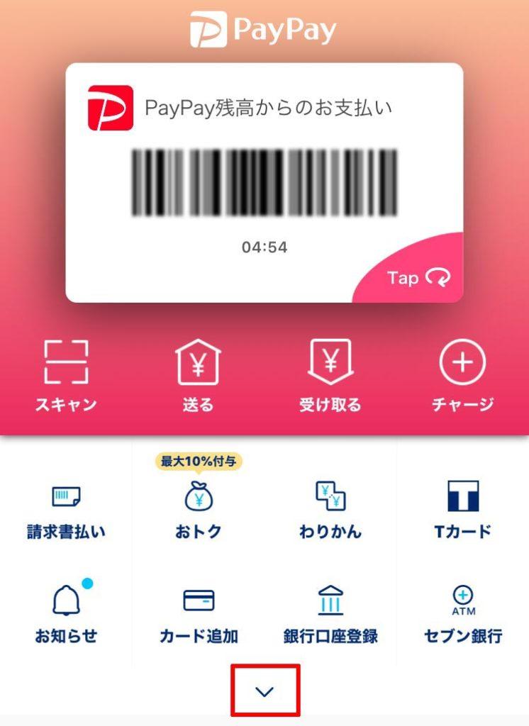 PayPayからタクシーが配車できる「DiDi(ディディ)」がPayPay払いで20%オフ!